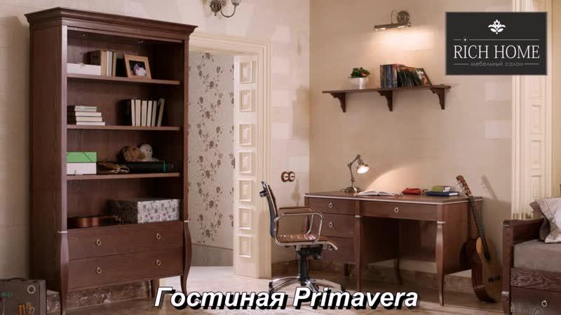 Гостиная Primavera