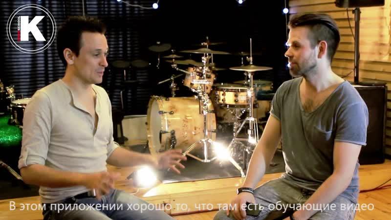 Damien Schmitt в Барабанной Школе (интервью)