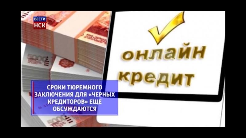 Госдума введет уголовную ответственность для «черных кредиторов»
