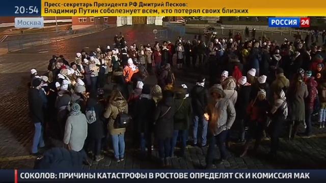 Новости на Россия 24 Час земли в России начался с минуты молчания