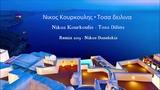 Nikos Kourkoulis - Tosa Dilina - Νικος Κουρκουλης - Τοσα δειλινα - Remix 2019 Nikos Danelakis