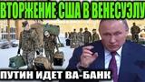 Путин идет ва-банк вторжения США в Венесуэлу не миновать Новости мира.