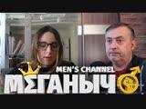 МЕГАНЫЧ 101 _ 19.07.2018 _ мужской канал топ онлайн-курс в прямом эфире
