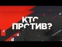 Кто против социально-политическое ток-шоу с Михеевым и Соловьевым. Прямой эфир от 22.01.19