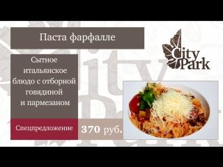 Паста Фарфалле. City Park Белореченск. 8-918-311-97-91