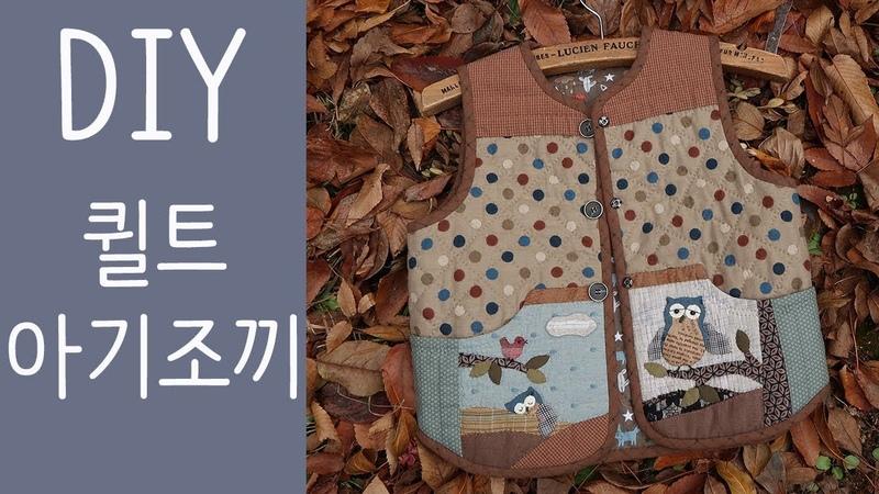 퀼트 아기 조끼 만들기│Baby Quilt Vest│DIY Craft Tutorial
