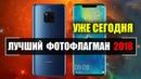 Huawei Mate 20 Pro, Mate 20 X и Mate 20 – рвут Apple iPhone XL и Samsung Galaxy S9