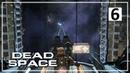 Прохождение Dead Space Часть 6 Метеоритный дождь
