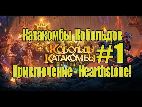 Hearthstone: Кобольды и Катакомбы!