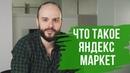 Что такое Яндекс Маркет