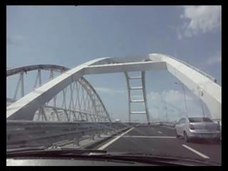 через Крымский Мост в Крым на ВАЗ2110 -GT ))