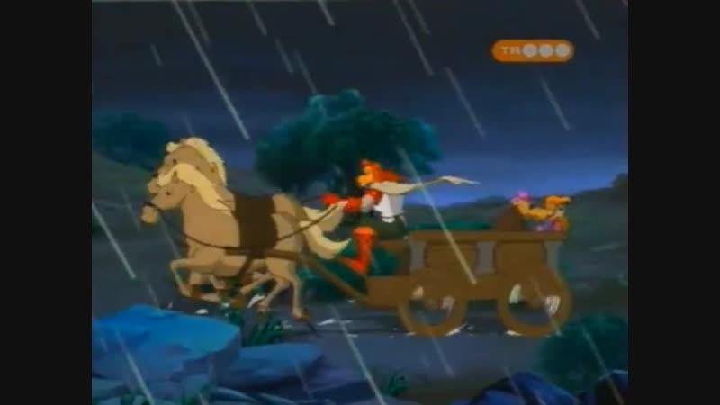 Мультфильм про льва Аргай 14 серия (Страна кельтов)