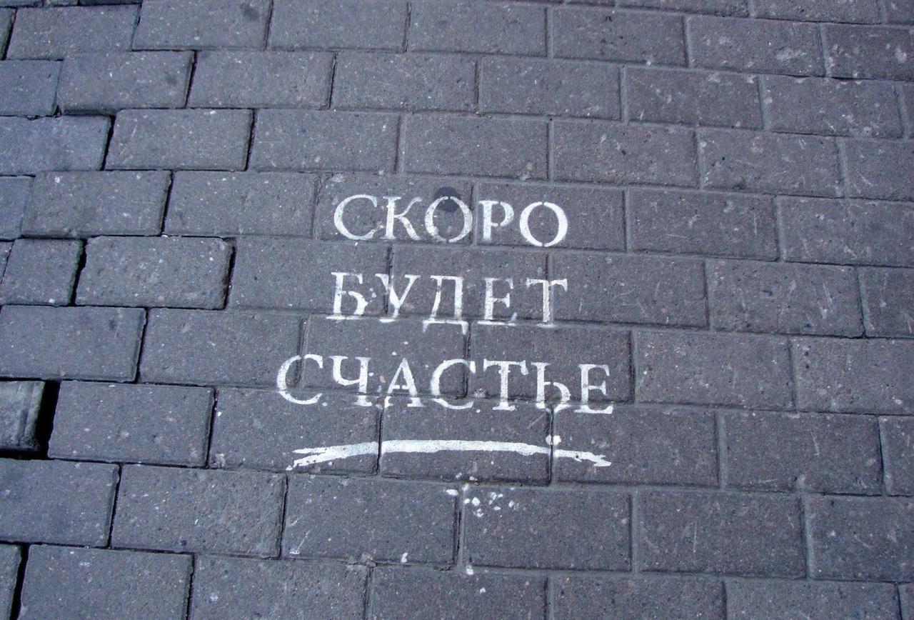 Картинка с надписями о счастье