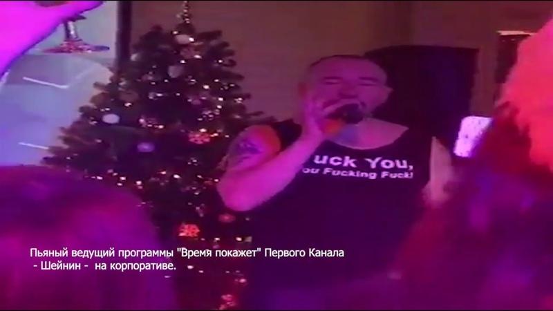 Пьяный ведущий программы Время покажет с Первого кАнала - Шейнин - на корпоративе.
