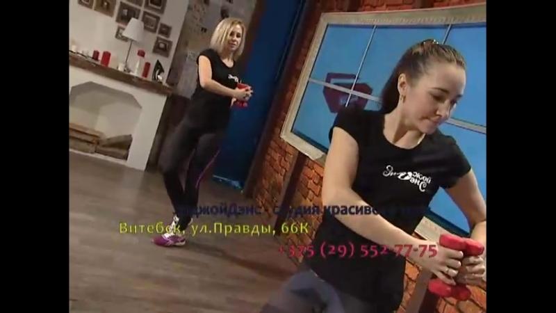 Бьюти-Блог 5 - Студия Энджой-Дэнс и Fitnes-линия Витьба объединились, чтобы вы стали стройнее и счастливее.
