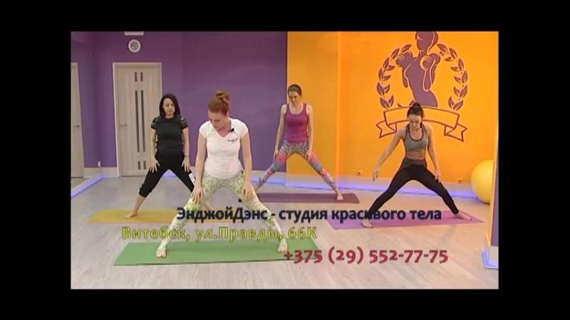 Бьюти-Блог 8 - Студия Энджой-Дэнс и Fitnes-линия Витьба объединились, чтобы вы стали стройнее и счастливее.