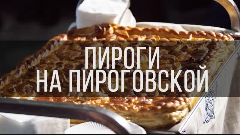 FMMtv   Пироги на Пироговской