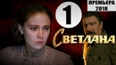 СВЕТЛАНА - 1 серия Смотреть / Дочь Сталина - 1 серия (Русский Фильм 2018, Сериал 2018)