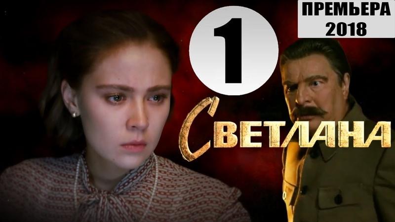 СВЕТЛАНА - 1 серия Смотреть Дочь Сталина - 1 серия (Русский Фильм 2018, Сериал 2018)