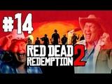 Глава 5. Какой-то остров в Red Dead Redemption 2 (#14)