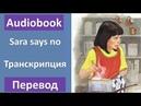 Sara says No - Beginner level (текст, перевод, транскрипция)