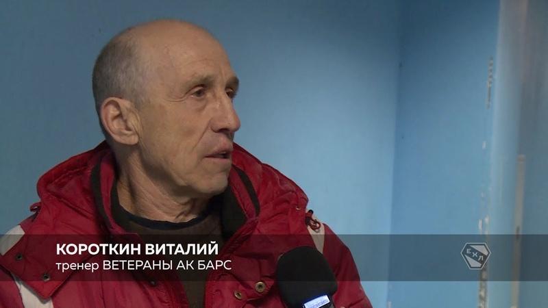 Интервью Короткина тренер Ветераны Ак Барс 20 05 19