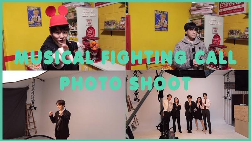 [eng] 뮤지컬 파이팅콜 프로필 촬영 비하인드 공개! | Sungmins Musical Photo Shoot | MINTWOSTUDIO