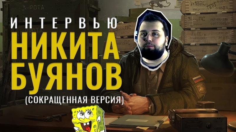 Escape from Tarkov .Русскоязычный подкаст от Никиты Буянова.13.10.2018