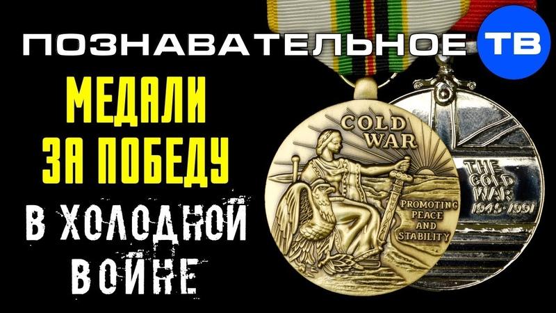 Западные Медали За Победу В Холодной Войне Над СССР (2019)