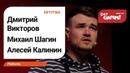 Михаил Шагин, Дмитрий Викторов и Алесей Калинин FIFTYTWO - Успех на платформах Apple