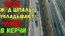 Крымский мост(30.09.2018) УРА,УРА! Ж/Д шпалы начали укладывать со стороны Крыма! Вид сверху