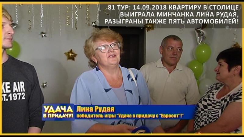 Семья Лины Рудой из Минска ликует, вот-вот ее сын заселится в новые апартаменты от «Евроопт».