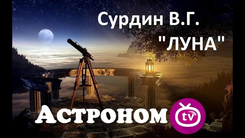 Луна Сурдин В.Г. - Полная версия