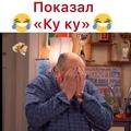 КУКУ БЛЯ