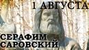1 августа. Серафим Саровский Щит России!