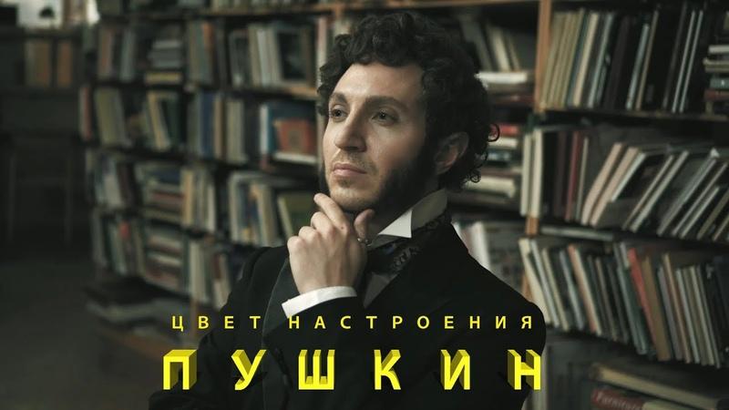 Цвет настроения Пушкин || XTV