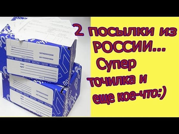 2 посылки из России.Точилка HATAMOTO и еще кое что)