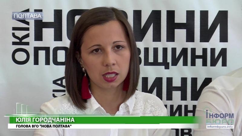 Шостого вересня полтавці долучаються до Всеукраїнської акції під стінами Верховної Ради