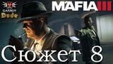 Mafia 3 Прохождение Сюжет Часть 8