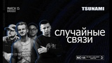 Случайные связи. CHPV. Минск. TSUNAMI 15.03.2019