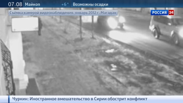 Новости на Россия 24 • В Магадане досрочно выходит на свободу водитель, сбивший шесть человек