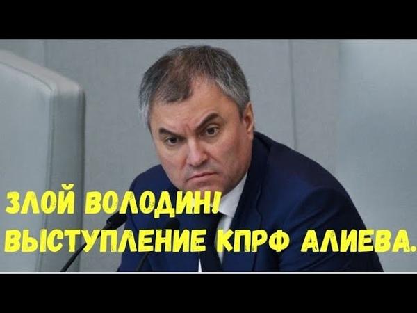 Выступление депутата Алимовой Володин в бешенстве