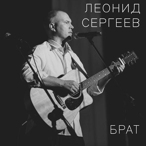 Леонид Сергеев альбом Брат