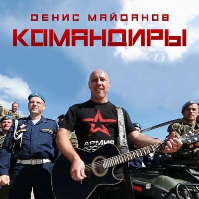 Денис Майданов - «Командиры»