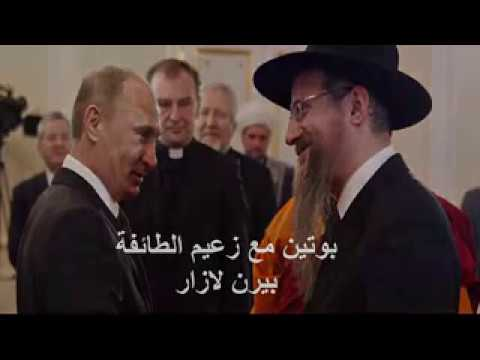 بوتين 🕎 اليهود يحكمون روسيا ✡🇷🇺
