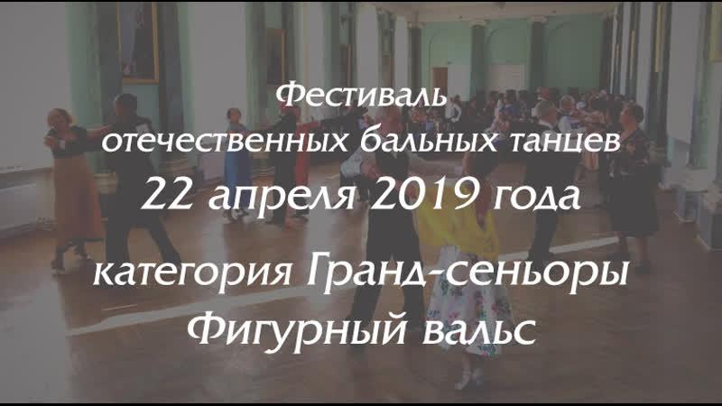 24 04 19 Гранд сеньоры Фигурный вальс