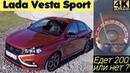 Lada Vesta Sport - максимальная скорость 1