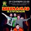 Группа ZelENAgrad  впервые в Ирландце!