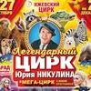 Легендарный Цирк Юрия Никулина в Ижевске