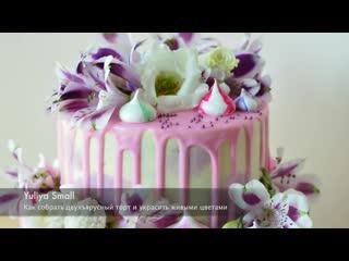 Как собрать двухъярусный торт и украсить живыми цветами | Больше рецептов в группе Десертомания
